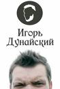 Игорь Дунайский