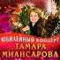 Тамара Миансарова - •Ежик (М. Райко - Б. Шифрин)
