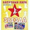 """Батут """"ЗВЕЗДА"""" г.Заречный"""
