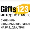 Gifts Onetwothree