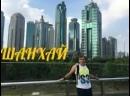 Жажда странствий - 6 серия ШАНХАЙ и родина шелка-город Сучжоу