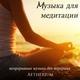 Aetherium - Muzyka dla Przewodnikiem Medytacji