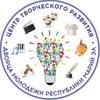 Центр творческого развития