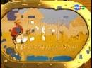 Жизнь замечательных зверей Йоркширский терьер Верблюд Морской котик
