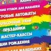 Центр Детских Развлечений ТРК Рояль