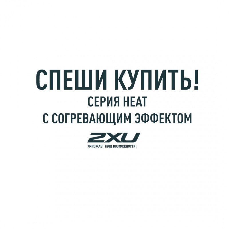 Женская футболка с длинными рукавами 2XU серия Heat с согревающим эффектом