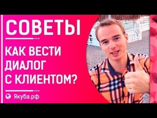 Как вести ДИАЛОГ с клиентом и добиваться РЕЗУЛЬТАТА! Владимир Якуба. СОВЕТЫ
