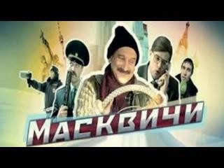 Масквичи (2010) Серии 1 - 12 Комедия)