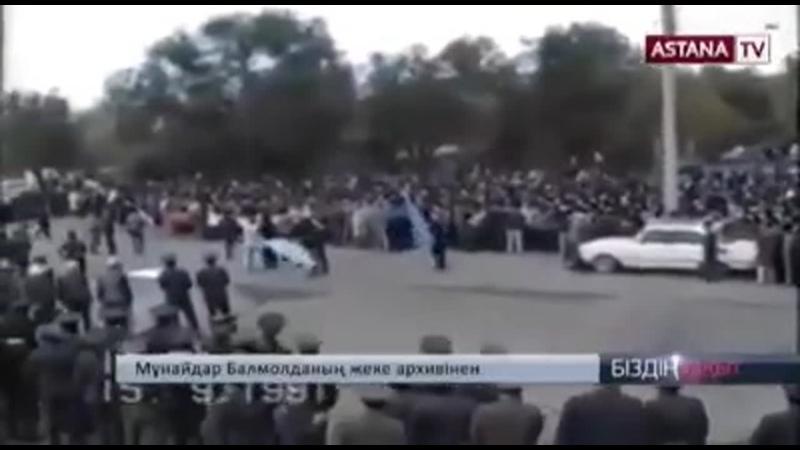 1991 жылғы казак сеператистеріне қарсы күрескен біздің қазақ жастарының ерліктері