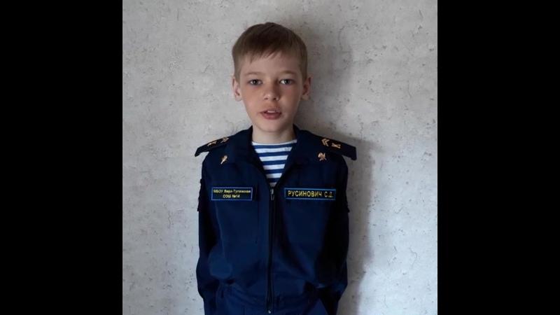 Русинович Станислав 5 А класс