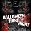 """ДОП: 26.10 Halloween Horror Night Клуб """"ТеатрЪ"""""""