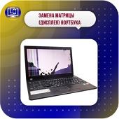 Замена матрицы (дисплея) ноутбука