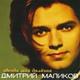 Дима Маликов - Звезда моя далёкая