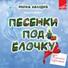 Вахтанг кикабидзе инструментальный ансамбль п у мелика мависакаляна