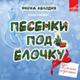 Нани Брегвадзе, Эстрадный оркестр п/у Мелика Мависакаляна - Снегопад