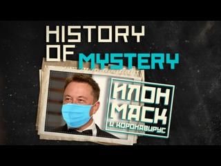 Новейшая история тайн: Илон Маск и коронавирус