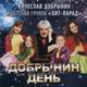 Вячеслав Добрынин & Группа Хит-Парад - Бабушки-старушки