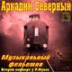 Аркадий Северный - Песня таксера