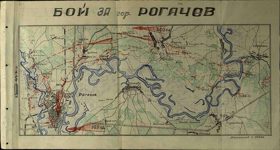77 лет назад, 24 февраля 1944 года, в ходе Великой Отечественной войны Красной Армии овладели городом Рогачёв