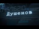 ЭФИР ДУШЕНОВ. ВОЙНА Состояние К. Душенова Су-75 Checkmate
