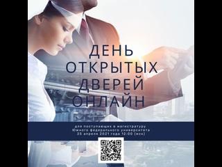 День открытых дверей для поступающих в магистратуру ЮФУ 2021