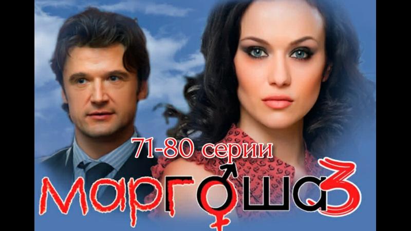 Маргоша 3 сезон 71 80 серии из 90 мелодрама драма комедия фэнтези Россия 2010 2011