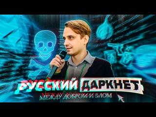 Как устроен Русский Даркнет \ Андрей Сошников [Geek Picnic-2019]