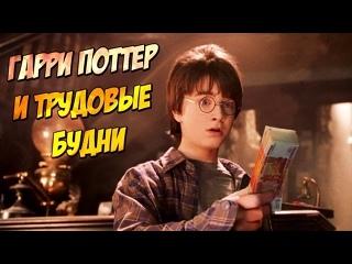 Гарри Поттер на работе (хорошее настроение, юмор, смешное видео, сказка, магия, волшебники, школьники, подростки, Переозвучка).