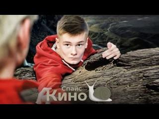 Спасти нельзя оставить (2020, Россия) комедия, приключения; adv; смотреть фильм/кино/трейлер онлайн КиноСпайс HD