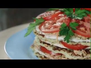 Кабачково-куриный тортик с овощами