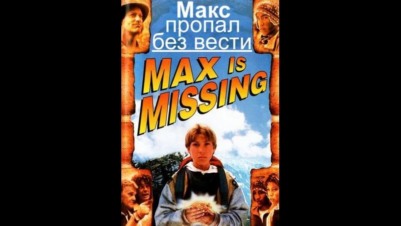Макс пропал без вести Max Is Missing США Перу 1995