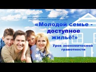 """Урок экономической грамотности """"Молодой семье - доступное жильё!"""""""