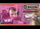 Павлик РПГ анонсит Community Patch для ExMachina