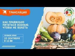 Как правильно питаться осенью, чтобы не болеть