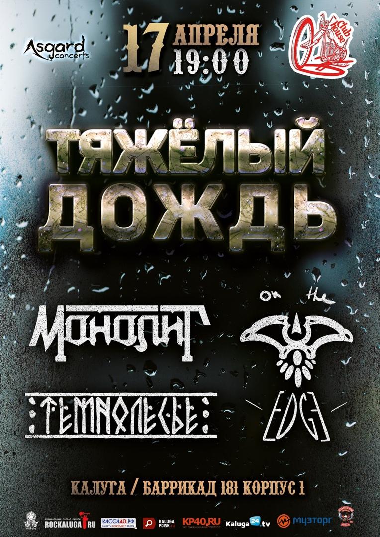 Афиша Калуга Тяжелый дождь