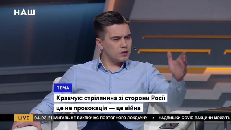 Лазарєв Представники ОРДЛО не приймають стратегічні рішення НАШ 04 03 21
