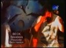 Музыкальное чтиво (MTV Russia, 2000) Beck-Sexx Llaws