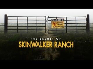 Проклятие ранчо Скинуокер 2 сезон 03 серия. Лазерное сканирование (2021)