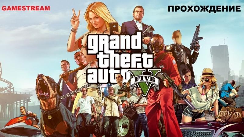Grand Theft Auto V (Прохождение 4)