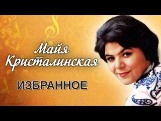 Майя Кристалинская. Избранное. Песни разных лет.