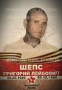 Шепс Олег | Москва | 29