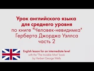 """Урок английского языка для среднего уровня по книге """"Человек - невидимка"""". Часть 2"""