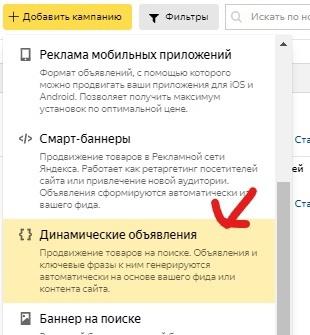 Динамические объявления в Яндекс.Директ., изображение №3