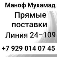 Манофидин Эшонкулов