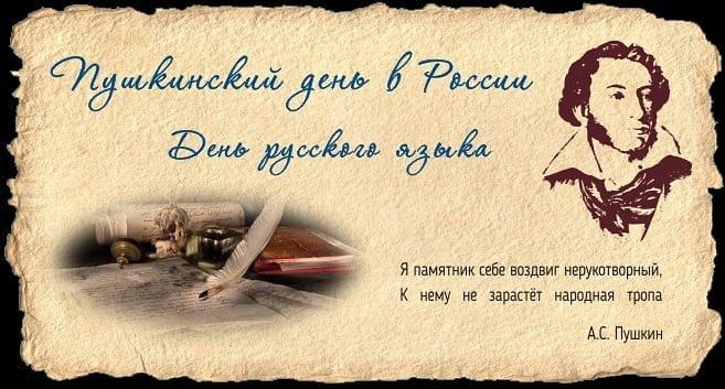 Сегодня, в 222-й год со дня рождения великого русского поэта Александра Сергеевича ПУШКИНА, отмечаются два праздника - Пушкинский день России и День русского языка