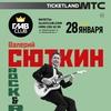 28.01 - Валерий Сюткин и Rock & Roll Band