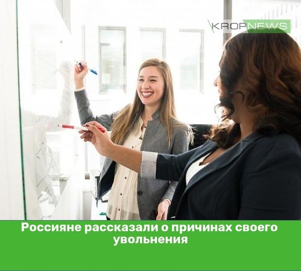 Россияне рассказали о причинах своего увольненияП...