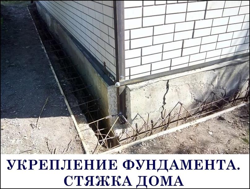 🏠 Укрепление фундамента, стяжка дома Донецк