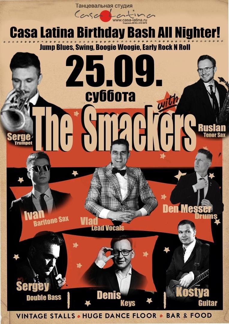 25.09 The Smackers в Каса Латина!