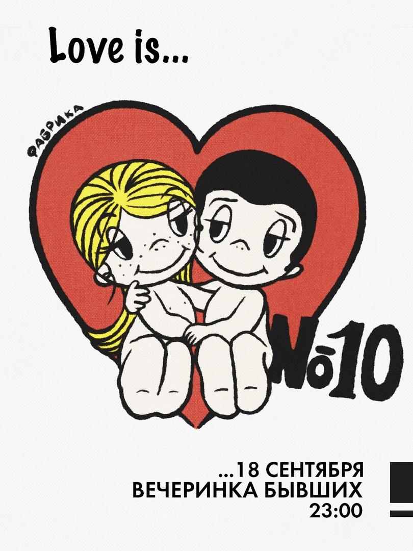 Афиша Екатеринбург ЮБИЛЕЙНАЯ ВЕЧЕРИНКА БЫВШИХ 18/09 ФАБРИКА